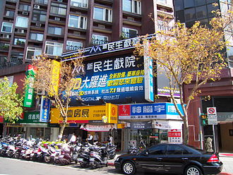 Cinema of Taiwan - Mingshen Theater