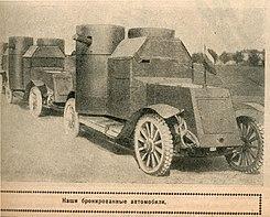 Бронеавтомобили русской армии гг