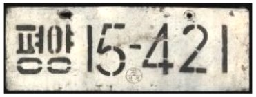 North Korea state owned license plate Pyongyang 1992