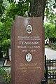 Nowodewitschi Grab Gelowani - Gesamtansicht.jpg