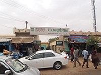 Nyala market street and post office 2012 P1010331 608 kb.jpg