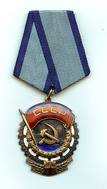 Order of the Red Banner of Labour (front).jpg