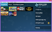 PPSSPP v091 emulator interface.png
