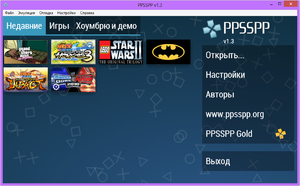 Interface von PPSSPP v0.9.1