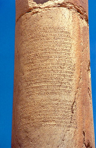 Syria Palaestina - Inscription honouring Julius Aurelius Zenobius, the father of Queen Zenobia, at Palmyra.
