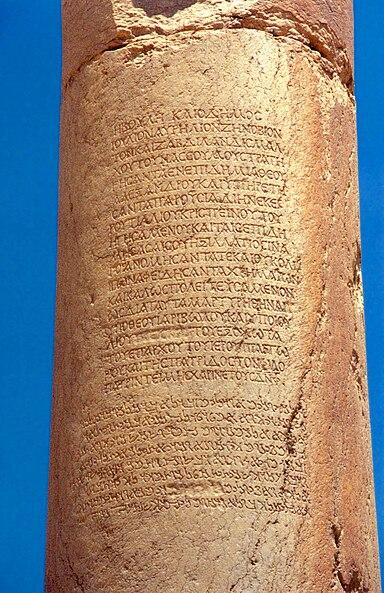 Palmyra Julius Aurelius Zenobius inscription