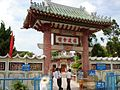 Phuc Kien Assembly Hall Main Gate.JPG