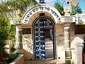 PikiWiki Israel 10303 Architecture of Israel.JPG