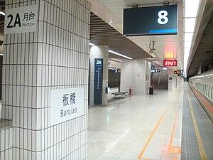 Platform 2A, THSR Banciao Station 20080318.jpg