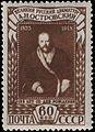 Portret-A-Рќ-Ostrovskogo-po-kartine-V-Petrova-1871-GTG--ic1948 1259.jpg
