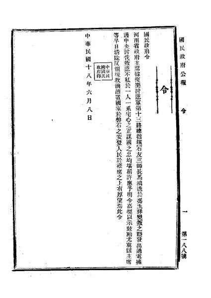 File:ROC1929-06-11國民政府公報188.pdf