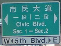 Road name sign of Section 1 and 2, Civic Boulevard, Taipei 20060622.jpg