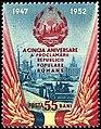Romania 1952 - 5th Ann. of the People's Republic.jpg