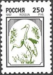 Russia stamp 1997 № 349a.jpg
