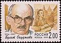 Russia stamp 1999 № 539.jpg