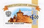 Russia stamp 2009 № 1365.jpg