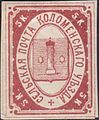 Russian Zemstvo Kolomna 1875 No3 stamp 5k type 1.jpg