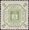 Russian Zemstvo Kolomna 1895 No35 stamp 2k.jpg