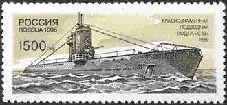 Soviet submarine S-13 - Image: Russian stamp 304 S 13 1996