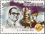SV Ranga Rao 2013 stamp of India.jpg