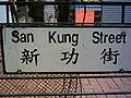 San Kung Street Sign.jpg
