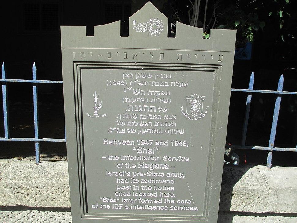 Shai memorial plaque in Tel Aviv