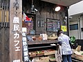 Shimokitazawa 2009 - 6 (3940737710).jpg