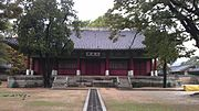 Shrine of Confucius 대성전.jpg