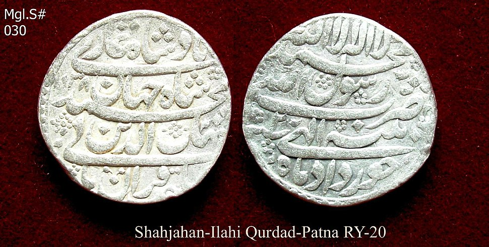 Silver rupee coin of Shah Jahan, from Patna mint