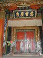 Songzalin Monastery main prayer hall doors.JPG