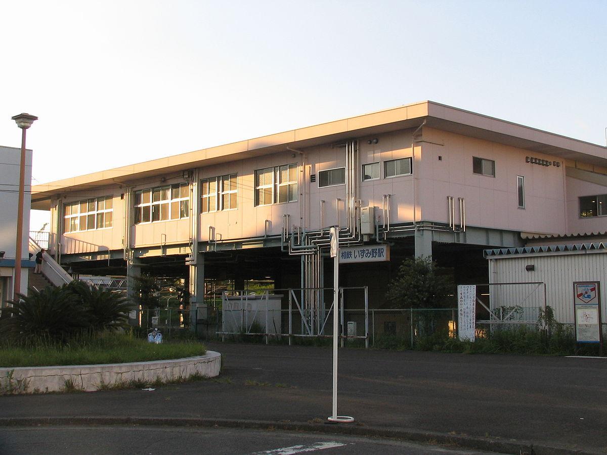 Izumino Station