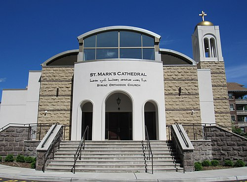 St. Mark's Cathedral, Paramus, NJ. St. Mark's Syrian Orthodox Cathedral - Paramus, New Jersey 01.jpg
