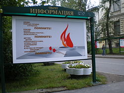 St Petersburg State Polytechnical University billboard.JPG
