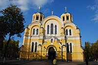 St Volodmyr's Cathedral.jpg