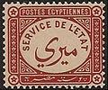 StampOfficialEgypt1893Michel1.jpg