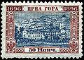 Stamp Montenegro 1896 50n.jpg