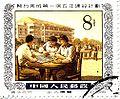 Stamp china 1955 8 playing mah jong.jpg