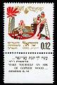 Stamp of Israel - Festivals 5730 - 12.jpg