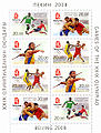 Stamp of Kyrgyzstan pekin08 list.jpg
