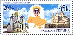 Stamp of Ukraine s564.jpg