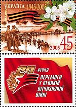 Stamp of Ukraine s656.jpg