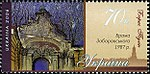 Stamp of Ukraine s732.jpg