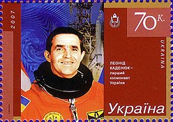 Stamp of Ukraine s813 (cropped).jpg