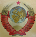 State Coat of Arms of the USSR (1946-1956 version)..png
