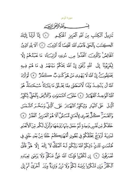 Surat Az Zumar Wikiwand