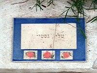 TLV Beith Schmu'el Balder plaque.jpg