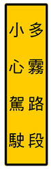 Taiwan road sign Art137.1.png