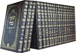 Talmud set.JPG