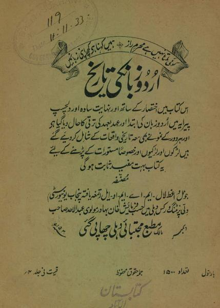 File:The History of the Urdu Language WDL9700.pdf