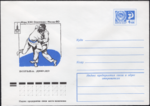 The Soviet Union 1977 Illustrated stamped envelope Lapkin 77-382(2243)face(Judo).png
